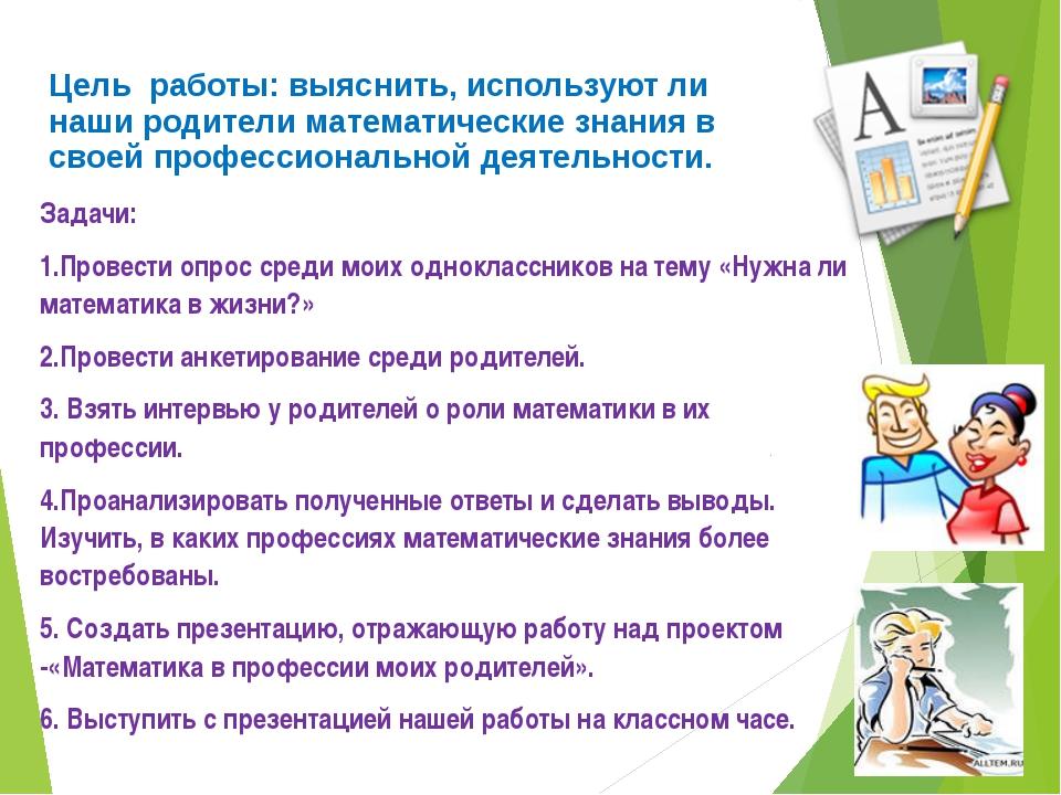 Цель работы: выяснить, используют ли наши родители математические знания в св...