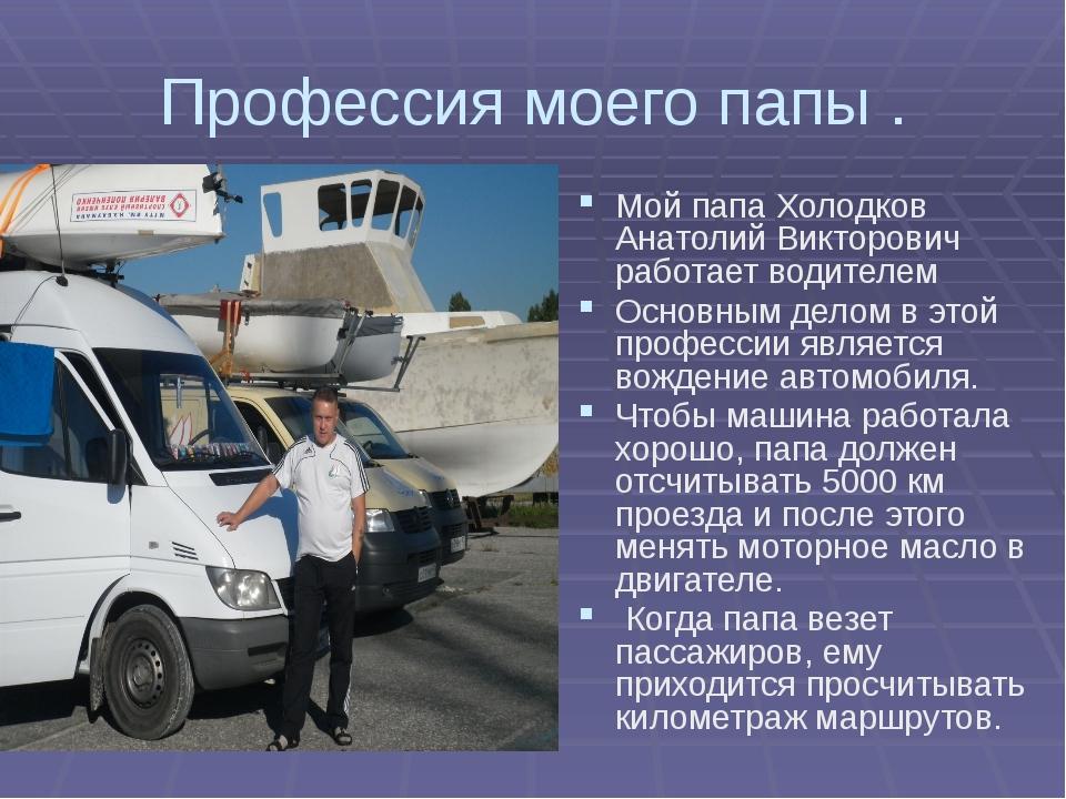 Профессия моего папы . Мой папа Холодков Анатолий Викторович работает водител...