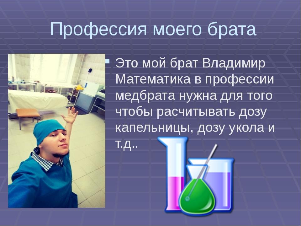 Профессия моего брата Это мой брат Владимир Математика в профессии медбрата...