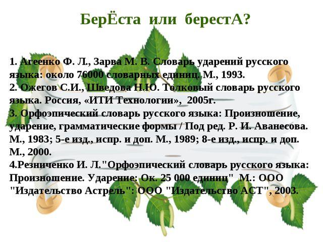 БерЁста или берестА? 1. АгеенкоФ.Л., Зарва М.В. Словарь ударений русского...