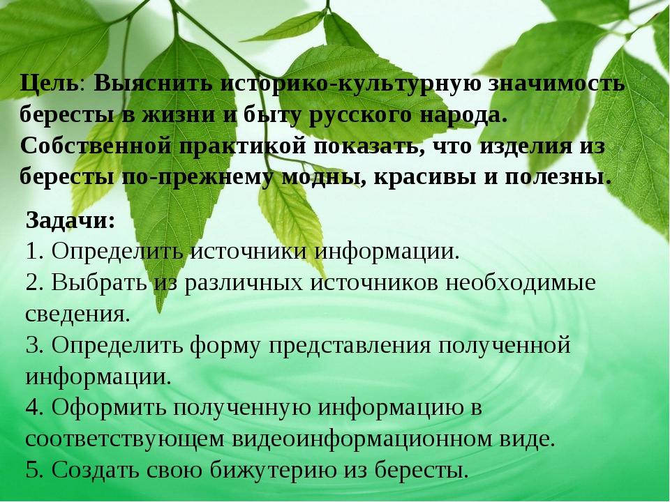 Цель: Выяснить историко-культурную значимость бересты в жизни и быту русского...
