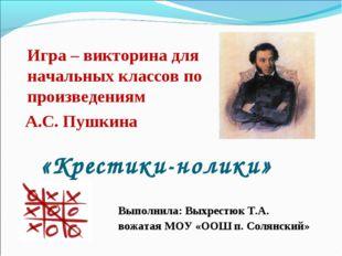 Игра – викторина для начальных классов по произведениям А.С. Пушкина Выполни