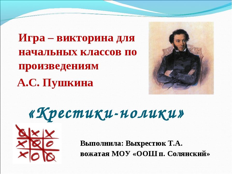 Игра – викторина для начальных классов по произведениям А.С. Пушкина Выполни...