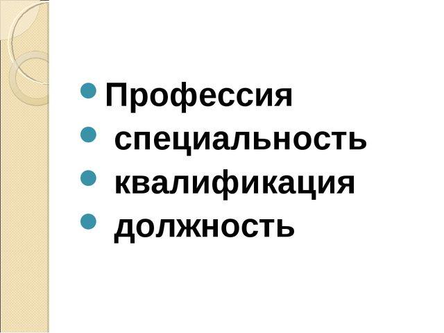 Профессия специальность квалификация должность