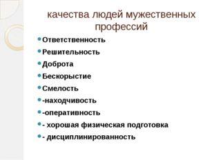 качества людей мужественных профессий Ответственность Решительность Доброта Б