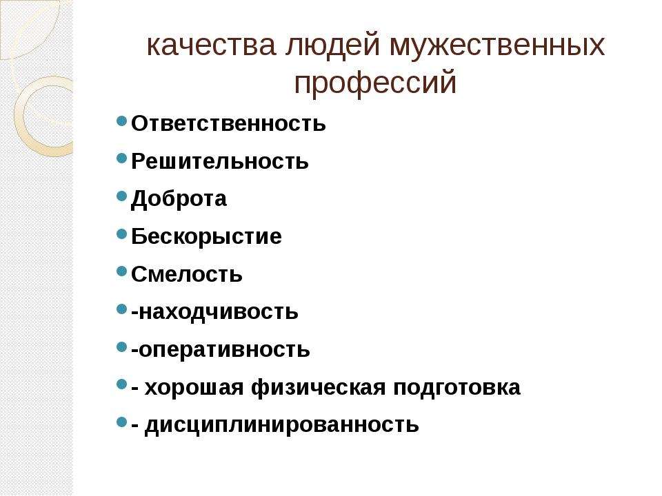 качества людей мужественных профессий Ответственность Решительность Доброта Б...