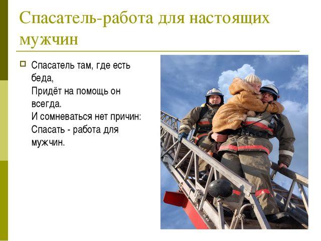 Спасатель-работа для настоящих мужчин Спасатель там, где есть беда, Придёт н...