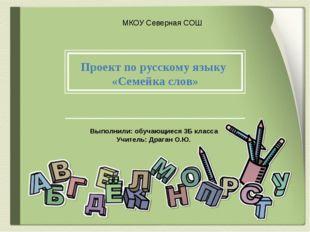 Проект по русскому языку «Семейка слов» Выполнили: обучающиеся 3Б класса Учи