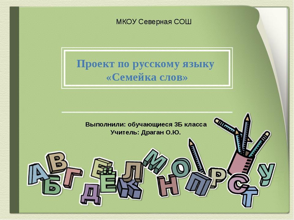 Проект по русскому языку «Семейка слов» Выполнили: обучающиеся 3Б класса Учи...