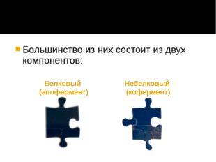 Большинство из них состоит из двух компонентов: Белковый (апофермент) Небелк