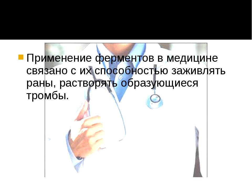 Применение ферментов в медицине связано с их способностью заживлять раны, ра...