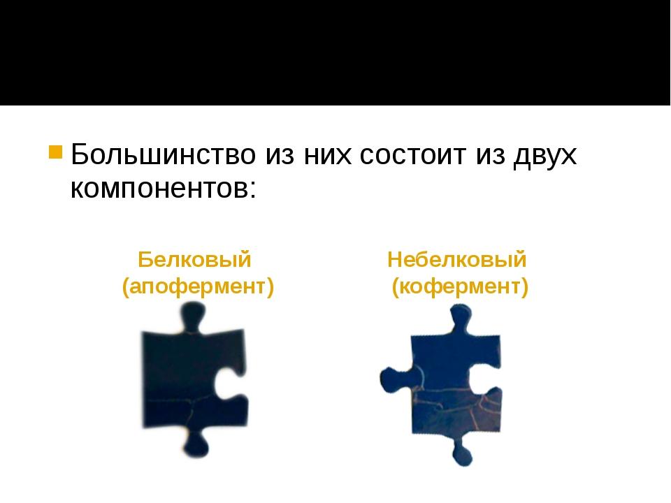 Большинство из них состоит из двух компонентов: Белковый (апофермент) Небелк...