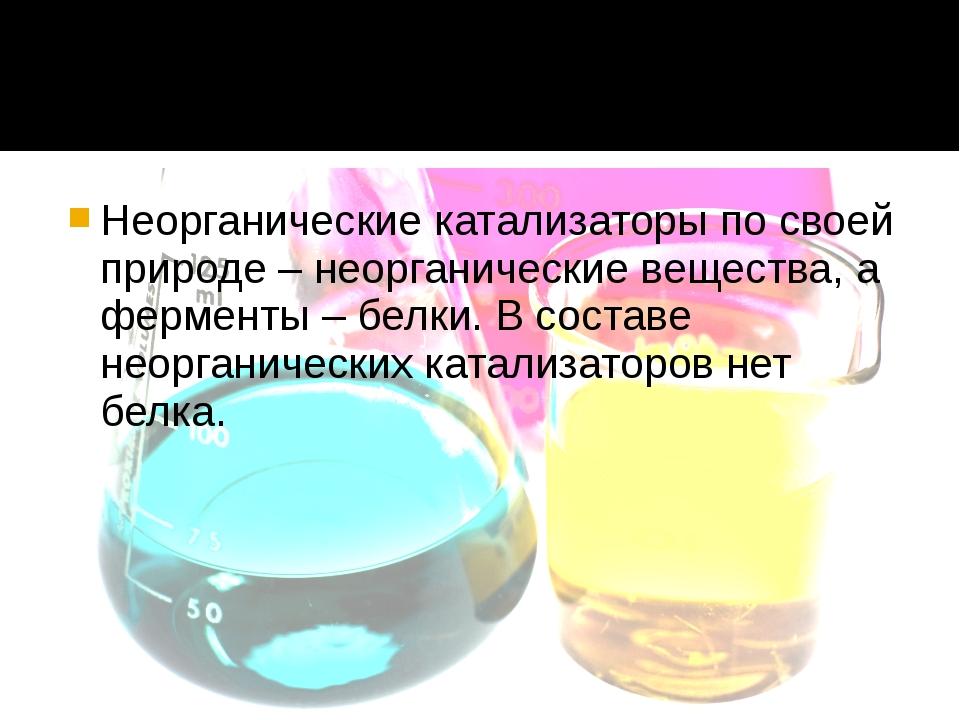 Неорганические катализаторы по своей природе – неорганические вещества, а фе...