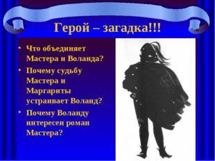 Герой – загадка!!! Что объединяет Мастера и Воланда? Почему судьбу Мастера и