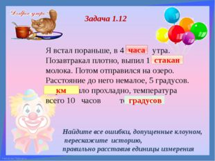 Задача 1.12 Найдите все ошибки, допущенные клоуном, перескажите историю, прав