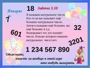 Задача 3.10 Я называю натуральное число. Кто-то из вас называет ещё большее н