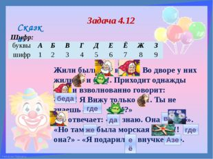 Задача 4.12 Сказка. Шифр: Жили были 565 и 2121. Во дворе у них жили 78 и 8121