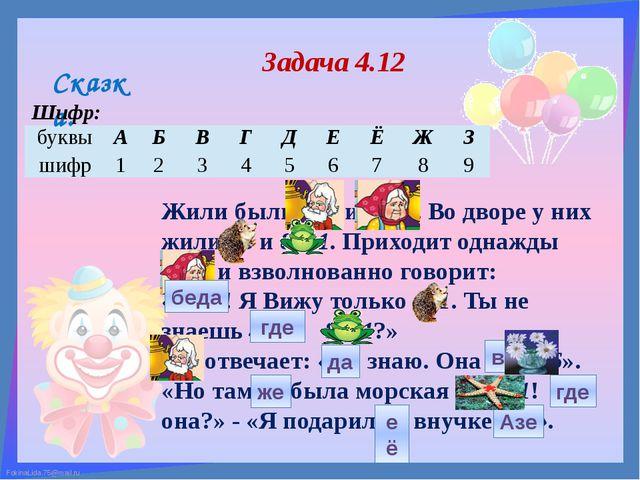 Задача 4.12 Сказка. Шифр: Жили были 565 и 2121. Во дворе у них жили 78 и 8121...