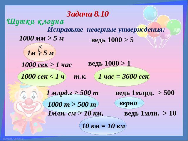 Задача 8.10 1000 мм > 5 м ведь 1000 > 5 Шутки клоуна 1000 сек > 1 час ведь 1...