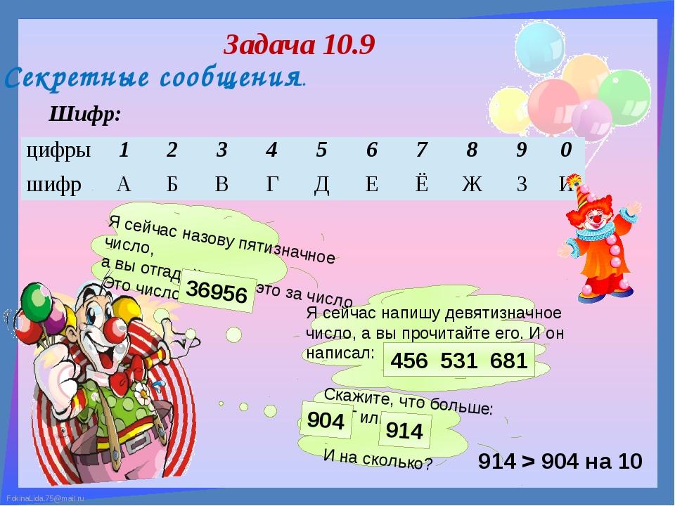 Задача 10.9 Шифр: Секретные сообщения. Я сейчас назову пятизначное число, а в...
