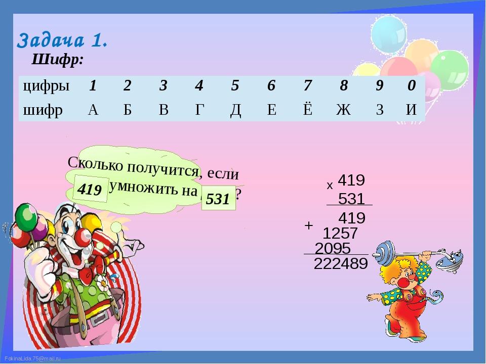 Задача 1. Шифр: Сколько получится, если ГАЗ умножить на ДВА? 419 531 419 531...