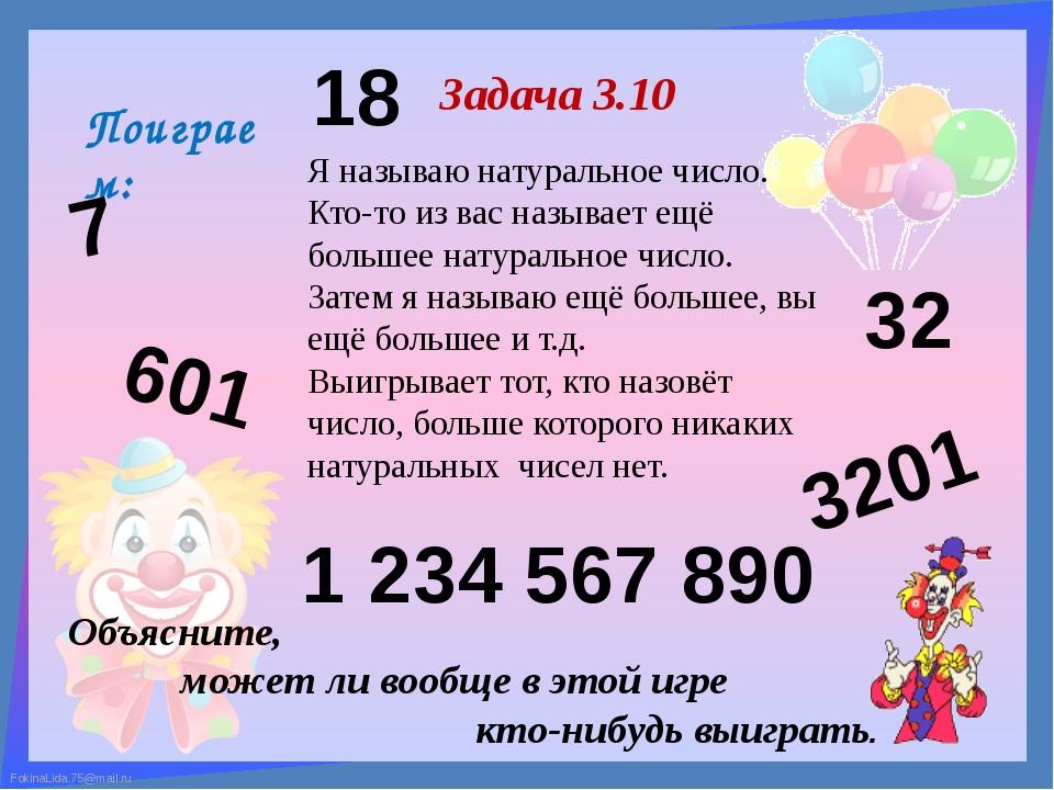 Задача 3.10 Я называю натуральное число. Кто-то из вас называет ещё большее н...