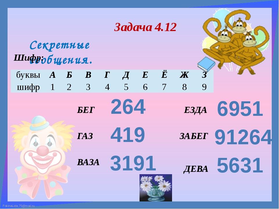 Задача 4.12 Секретные сообщения. Шифр: БЕГ ГАЗ ВАЗА ДЕВА ЕЗДА ЗАБЕГ 419 3191...