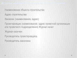 Журнал авторского надзора за строительством Наименование объекта строительств