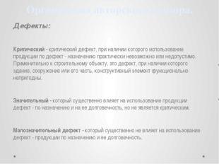 Организация авторского надзора. Дефекты: Критический - критический дефект, пр