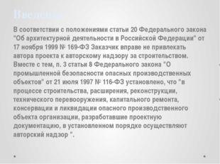 """Введение В соответствии с положениями статьи 20 Федерального закона """"Об архит"""