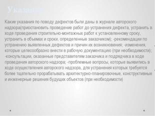 Указание Какие указания по поводу дефектов были даны в журнале авторского над