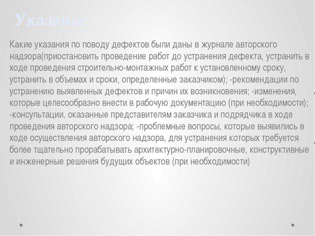 Указание Какие указания по поводу дефектов были даны в журнале авторского над...