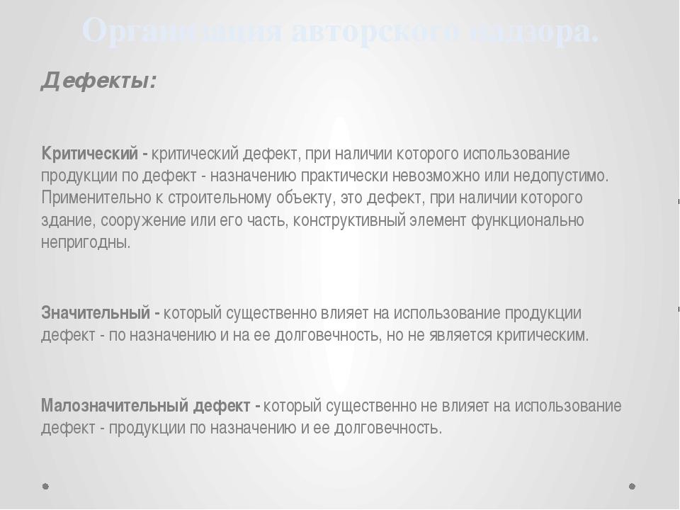 Организация авторского надзора. Дефекты: Критический - критический дефект, пр...