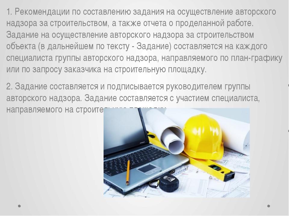 1. Рекомендации по составлению задания на осуществление авторского надзора за...