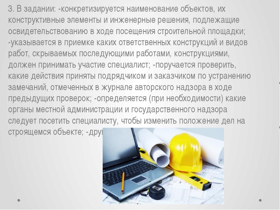 3. В задании: -конкретизируется наименование объектов, их конструктивные элем...