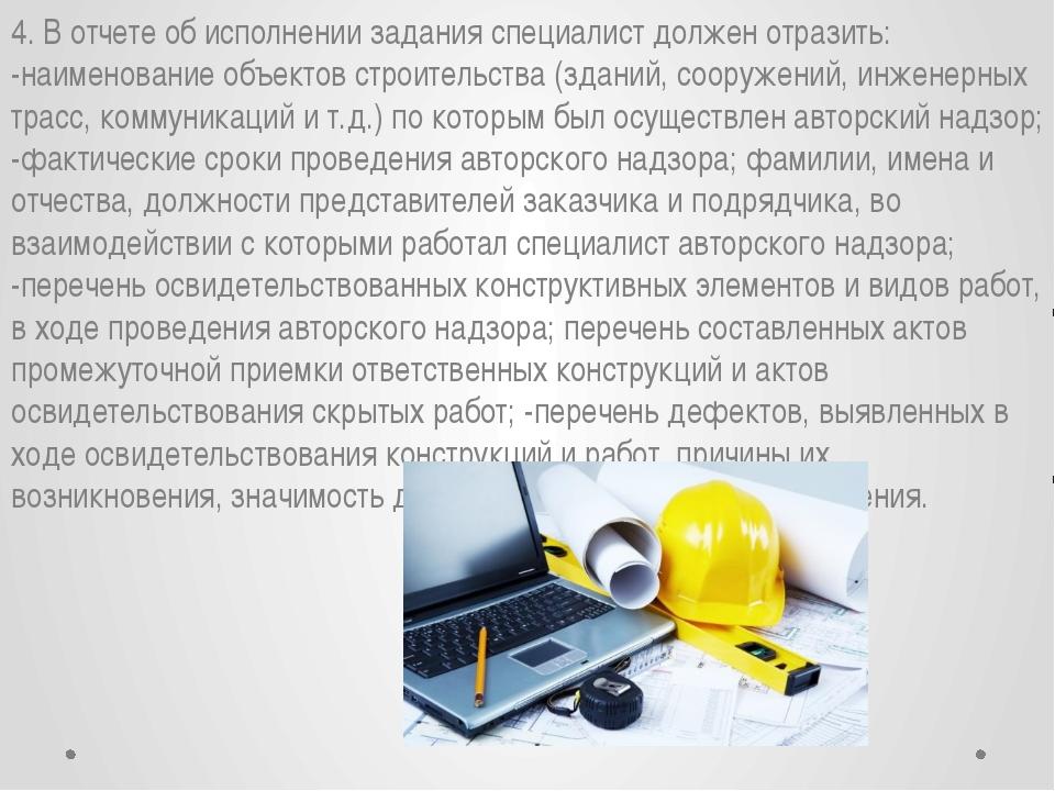 4. В отчете об исполнении задания специалист должен отразить: -наименование о...