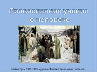 Святая Русь. 1901-1905, художник Михаил Васильевич Нестеров