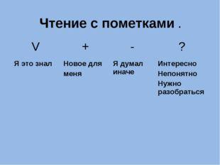 Чтение с пометками . V+-? Я это зналНовое для меняЯ думал иначеИнтерес