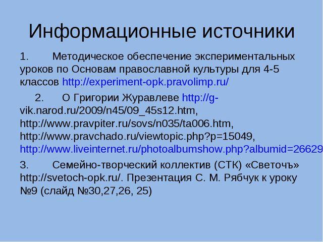 Информационные источники 1.Методическое обеспечение экспериментальных уроков...