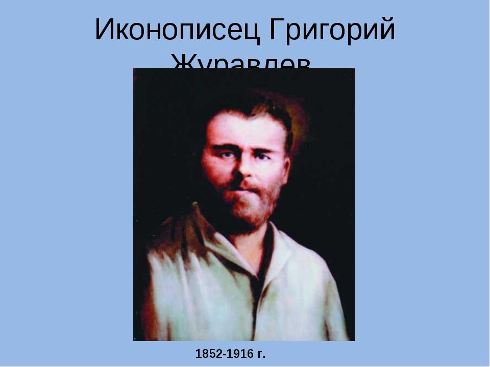 Иконописец Григорий Журавлев. 1852-1916 г.