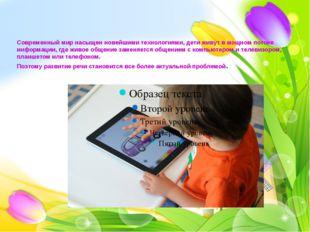 Современный мир насыщен новейшими технологиями, дети живут в мощном потоке ин