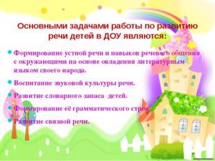 Основными задачами работы по развитию речи детей в ДОУ являются: Формирование