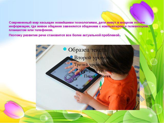 Современный мир насыщен новейшими технологиями, дети живут в мощном потоке ин...