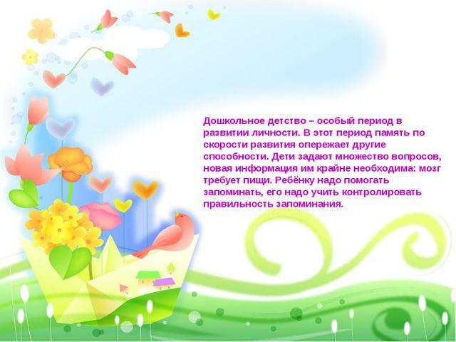 Дошкольное детство – особый период в развитии личности. В этот период память...