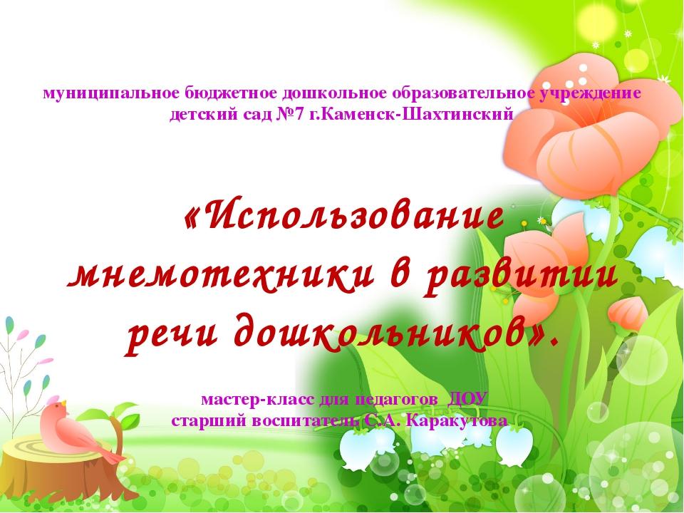 муниципальное бюджетное дошкольное образовательное учреждение детский сад №7...