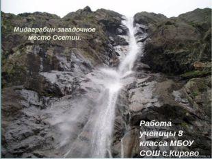 Мидаграбин-загадочное место Осетии. Работа ученицы 8 класса МБОУ СОШ с.Кирово