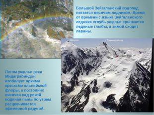 Большой Зейгаланский водопад питается висячим ледником. Время от времени с яз