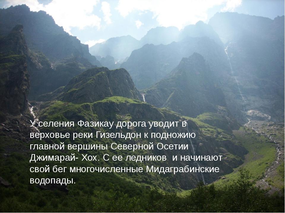 У селения Фазикау дорога уводит в верховье реки Гизельдон к подножию главной...