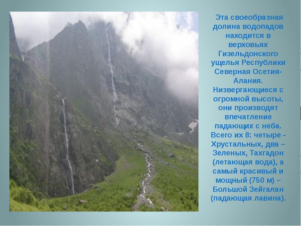 Эта своеобразная долина водопадов находится в верховьях Гизельдонского ущель...