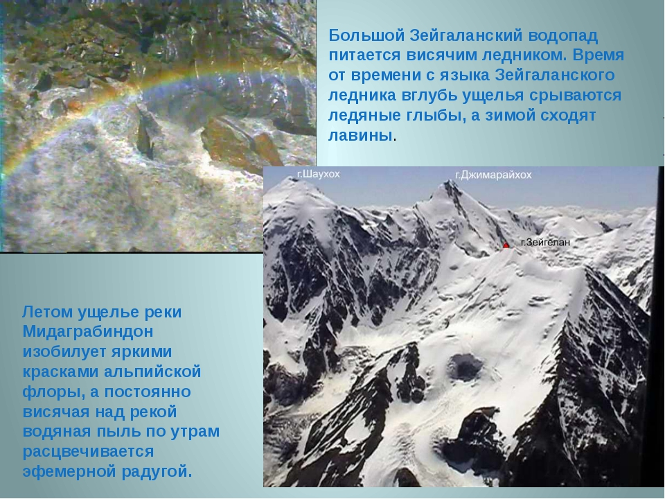 Большой Зейгаланский водопад питается висячим ледником. Время от времени с яз...